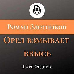 Роман Злотников - Орел взмывает ввысь