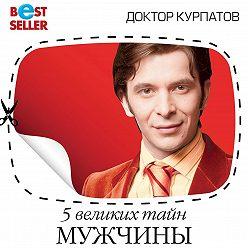 Андрей Курпатов - 5 великих тайн мужчины и женщины