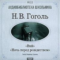 Николай Гоголь - Ночь перед Рождеством. Вий