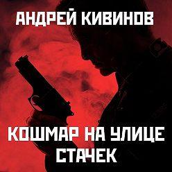 Андрей Кивинов - Кошмар на улице Стачек