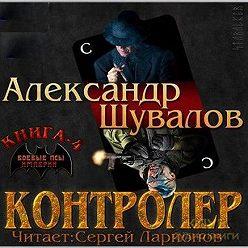 Александр Шувалов - Контролёр