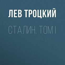 Лев Троцкий - Сталин. Том I