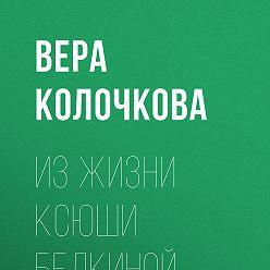 Вера Колочкова - Из жизни Ксюши Белкиной