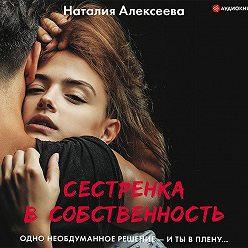 Наталия Алексеева - Сестренка в собственность, или Виновато фото