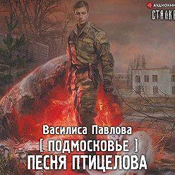 Василиса Павлова - Подмосковье. Песня Птицелова