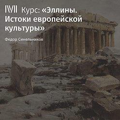 Федор Синельников - Лекция «Кризис эллинской культуры»