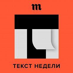 Константин Бенюмов - История школьников из Пскова, которые три года назад обстреляли полицейских и покончили с собой