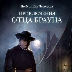 Гилберт Кит Честертон - Приключения отца Брауна (сборник 6 спектаклей)