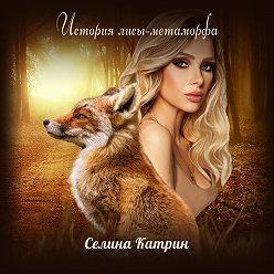 Селина Катрин - История лисы-метаморфа