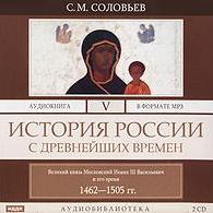 Сергей Соловьев - История России с древнейших времен. Том 5