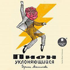 Ирина Мясникова - Пион уклоняющийся