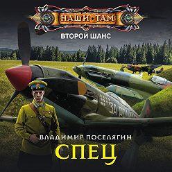 Владимир Поселягин - Спец