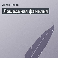 Антон Чехов - Лошадиная фамилия