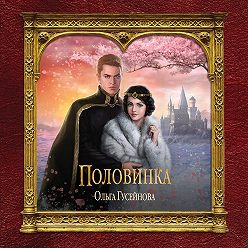 Ольга Гусейнова - Половинка