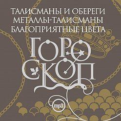 Елизавета Данилова - Гороскоп. Талисманы и обереги. Металлы-талисманы. Благоприятные цвета