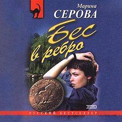 Марина Серова - Бес в ребро