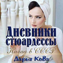 Дарья Кова - Дневники стюардессы. Назад в СССР