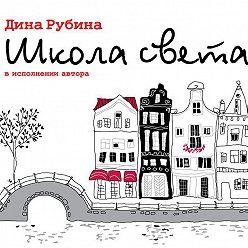 Дина Рубина - Школа света