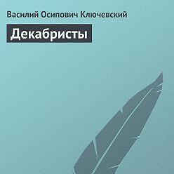 Василий Ключевский - Декабристы