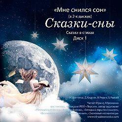 Коллектив авторов - Сказки-сны