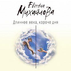 Евгения Михайлова - Длиннее века, короче дня