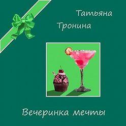Татьяна Тронина - Вечеринка мечты