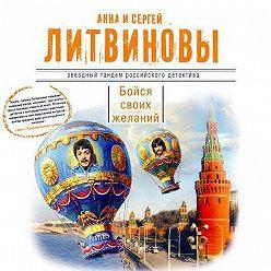 Анна и Сергей Литвиновы - Бойся своих желаний. Сборник