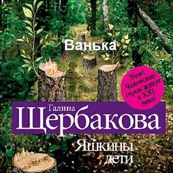 Галина Щербакова - Ванька