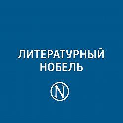 Евгений Стаховский - Альбер Камю