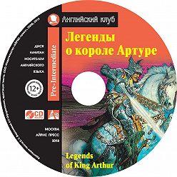 Неустановленный автор - Легенды о короле Артуре / Legends of King Arthur