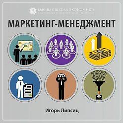Игорь Липсиц - 1.1. Роль маркетинга в компании