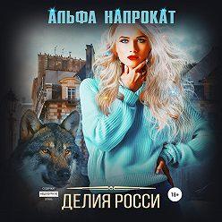 Делия Росси - Альфа напрокат