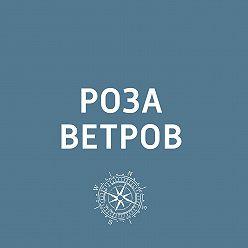 Творческий коллектив шоу «Уральские самоцветы» - Сербия