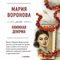 Мария Воронова - Книжная девочка