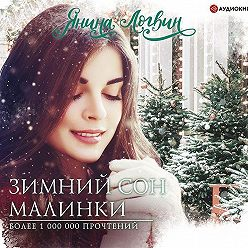 Янина Логвин - Зимний сон Малинки
