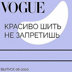 Настя Лыкова - Красиво шить не запретишь