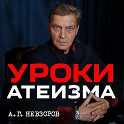 Александр Невзоров - Урок 7. Пост