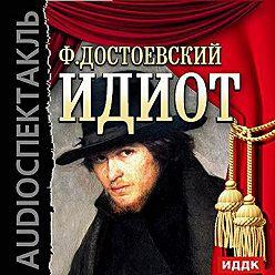 Fyodor Dostoevsky - Идиот (спектакль)
