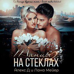 Алекс Д - Танцы на стеклах – 2