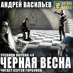 Андрей Васильев - Черная Весна