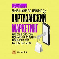 Ольга Тихонова - Краткое содержание «Партизанский маркетинг. Простые способы получения больших прибылей при малых затратах»