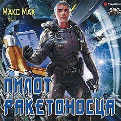 Макс Мах - Пилот ракетоносца