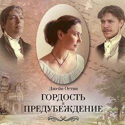 Джейн Остин - Гордость и предубеждение (спектакль)
