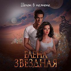 Елена Звездная - Шепот в темноте