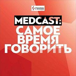 Анастасия Кафланова - Отдайте мои стекла, или все о гистологии