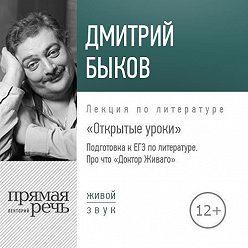 Дмитрий Быков - Лекция «Открытые уроки. Про что Доктор Живаго»
