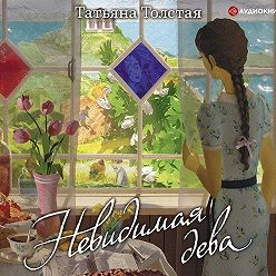 Татьяна Толстая - Невидимая дева