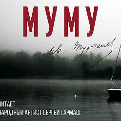 Иван Тургенев - Муму (читает Сергей Гармаш)