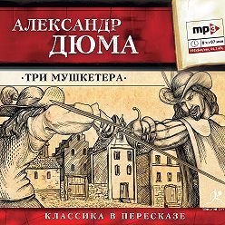Александр Дюма - Три мушкетера (сокращенный пересказ)