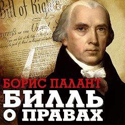 Борис Палант - Билль о правах